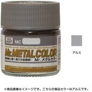 MC218 Mr.メタルカラー アルミ [プラモデル塗料]
