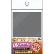 ミニサイズぴったりサイズ UVプロテクトカラースリーブ クリアブラック [トレーディングカード用品]