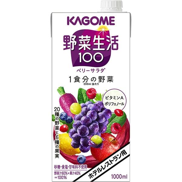 カゴメ ホテルレストラン用 野菜生活100 ベリーサラダ 1L×6本入り [果実果汁飲料]