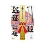 日本刀ヒストリア 1個 [コレクション食玩]