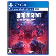 ウルフェンシュタイン: サイバーパイロット [PS4 PlayStation VR専用ソフト]