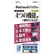AHG-IPT01 [iPodtouch第7/6/5世代用 AFP画面保護フィルム2]