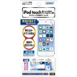 NGB-IPT01 [iPodtouch第7/6/5世代用 ノングレア画面保護フィルム3]