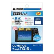DGFH-OTG6 [液晶保護フィルム 親水タイプ OLYMPUS Tough TG-6用]