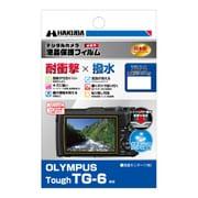 DGFS-OTG6 [液晶保護フィルム 耐衝撃 OLYMPUS Tough TG-6用]