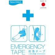エマージェンシーテープ 1袋3枚入 010-805001 [テーピング用品]
