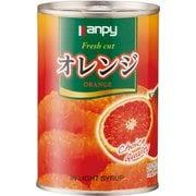 オレンジ EO 4号缶 [フルーツ缶詰]