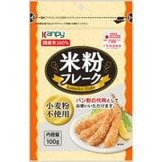 米粉フレーク100g [加工食品]