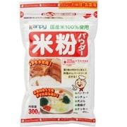 国産米100%使用 米粉パウダー300g [和風粉]