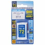 TEL-B72 [コードレス電話機用充電池]