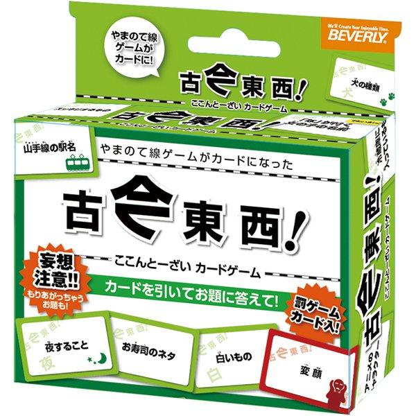 TRA-069 古今東西カードゲーム