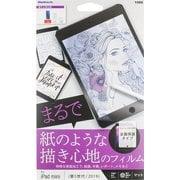 OWL-PFIB7901-AG [アンチグレア 画面保護フィルム iPad mini 第5世代対応]