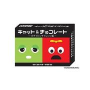 キャット&チョコレート~ガチャピンチャレンジ編~ [ボードゲーム]