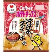 限定 ポテトチップス 近江牛ステーキ味 55g