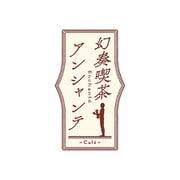 幻奏喫茶アンシャンテ [Nintendo Switchソフト]