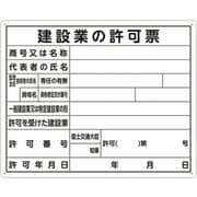法令許可票「建築業の~」 40x50 横 79077