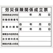 法令許可票「労災保険~」 40x50 横 79078