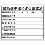 法令許可票「建築基準~」 40x50 横 79079
