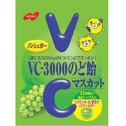 VC-3000のど飴マスカット 90g
