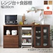 YS-223794 [木目調ワイドキッチンカウンター Chelitta キッチンボード 2点セット(レンジ台+食器棚) 収納サイズ:幅180×高さ87×奥行40cm ウォルナットブラウン]