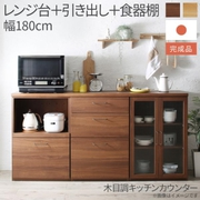 YS-223800 [木目調ワイドキッチンカウンター Chelitta キッチンボード 3点セット(レンジ台+引き出し+食器棚) 収納サイズ:幅180×高さ87×奥行40cm ウォルナットブラウン]