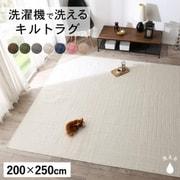YS-223010 [洗濯機でザブザブ洗えるキルトラグ squarewas サイズ:200×250cm ラグカラー:アイボリー]
