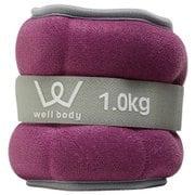WBN306 [リストアンクルウェイト 1.0kg 2個セット]