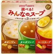 選べる!みんなのスープ 3種 8袋