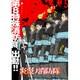炎炎ノ消防隊 第3巻 [DVD]