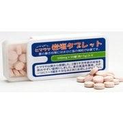 ヒマラヤ岩塩タブレット(携帯ケース50錠入) GT001  50錠入 [飴・キャンディー]