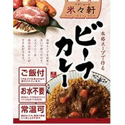 米々軒スープ ビーフカレー MMK-002 404cal 260g [食品]