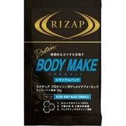RIZAPプロテイントライアルパック ボディメイクフォーミュラ<チョコバナナ> 10g [ダイエット食品]