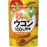 秋ウコン粉末100%150g