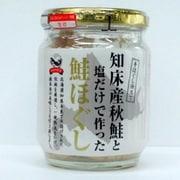 知床産秋鮭と塩だけで作った鮭ほぐし 110g [瓶佃煮]