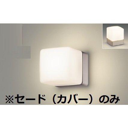 LEDX80171 [補修用セード(グローブ)]