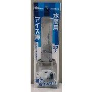 ICES-B [水筒用アイス棒 チャック付き製氷袋20枚]