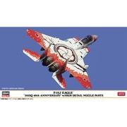 02312 F-15J イーグル 305SQ 40周年記念 w/ハイディテール ノズルパーツ [1/72スケール プラモデル]