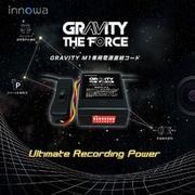 innowa GRAVITY THE FORCE [電源直結コード ドライブレコーダー用]