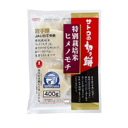 特別栽培米岩手県産ヒメノモチ 400g
