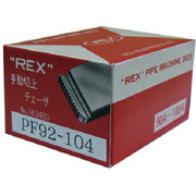 MC92104 [REX 手動切上チェーザ MC92ー104]