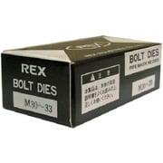 MCM3033 [REX ボルトチェーザ MC M30ー33]
