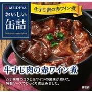 おいしい缶詰 牛すじ肉の赤ワイン煮 80g