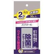エリエール 除菌できるアルコールタオルウィルス除去 携帯用 30枚×2個