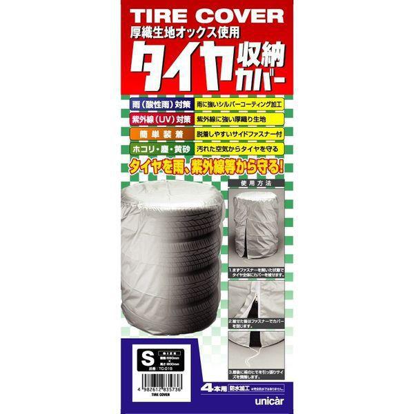 TC-01S [タイヤ収納カバー(厚織オックス生地採用) Sサイズ]