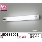 LEDB83001 [LED屋内ブラケット ランプ別売]