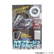 BB-7003 [カモフラージュバイクカバー Lサイズ 迷彩グリーン]