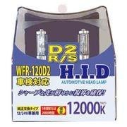 WFR-120D2 [HIDバルブWFR-120D2]