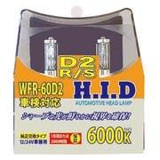 WFR-60D2 [HIDバルブWFR-60D2]
