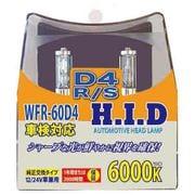 WFR-60D4 [HIDバルブWFR-60D4]