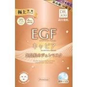 EGF キャビア シートマスク 4枚 [フェイスマスク]